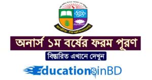 জাতীয় বিশ্ববিদ্যালয়ের অনার্স ১ম বর্ষ (বিশেষ) পরীক্ষার ফরম পূরণ বিজ্ঞপ্তি honours 1st year exam form fill up