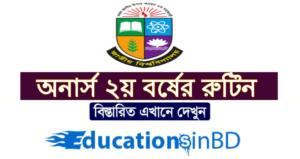 জাতীয় বিশ্ববিদ্যালয়ের অনার্স ২য় বর্ষ বিশেষ পরীক্ষার রুটিন honours 2nd year exam routine