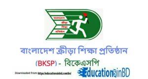 বাংলাদেশ ক্রীড়া শিক্ষা প্রতিষ্ঠান (বিকেএসপি) নিয়োগ বিজ্ঞপ্তি 2019 bksp