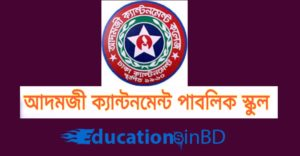 আদমজী ক্যান্টনমেন্ট পাবলিক স্কুলে চাকুরির বিজ্ঞপ্তি 2019