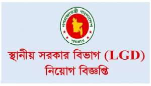 Local Government Division Job Circular Published