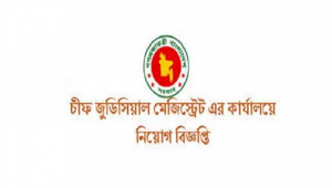 Chief Judicial Magistrate Job Circular 2018