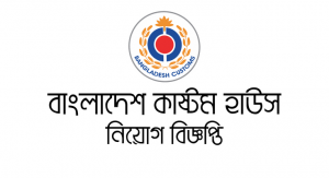 Bangladesh Custom House Job Circular