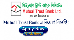 Mutual Trust Bank Limited Jobs Circular