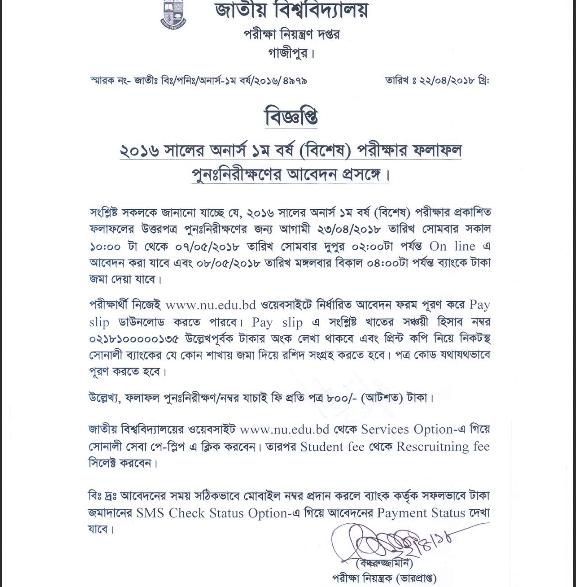 National University Honours 1st Year Re-scrutiny Notice