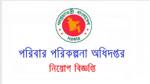Directorate General of Family Planning DGFP job circular – www.dgfp.gov.bd