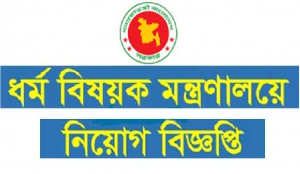 Ministry of Religious Affairs Job Circular – www.mora.gov.bd