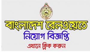Railway Bangladesh job circular – www.railway.gov.bd
