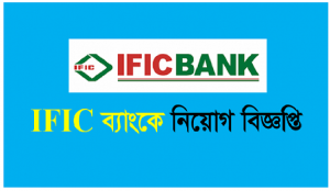 IFIC Bank Limited Job Circular 2018- www.ificbankbd.com