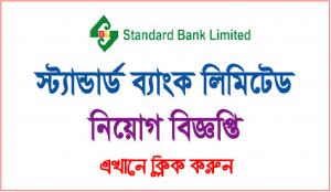 Standard Bank Limited Job Circular – www.standardbankbd.com