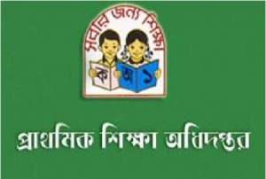 Directorate of Primary Education (DPE) Question solution and answer 2018 has published by the authority.