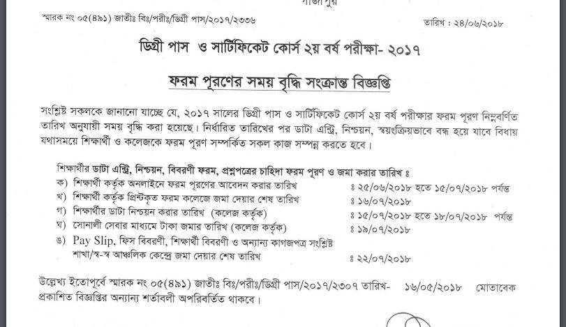 National University Degree 2nd Year Form Fill Up Notice 2018