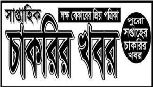 Weekly Chakrir Khobor Bangla Newspaper Full PDF Download Circular 2018
