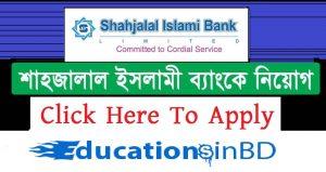 Shahjalal Islami bank SJIBL Job Circular Download 2018 www.sjiblbd.com