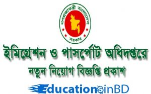 Department of Immigration and Passports Office Jobs Circular – www.dip.gov.bd